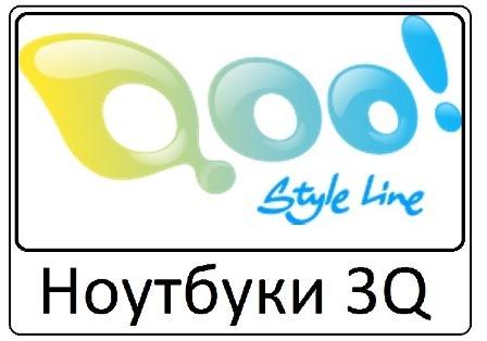 Ремонт ноутбуков 3Q в Тамбове