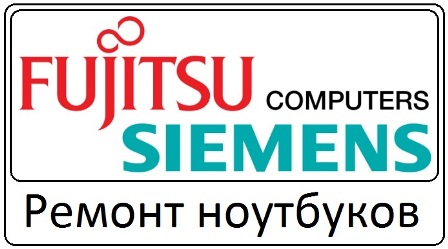 Ремонт ноутбуков Fujitsu-Siemens в Тамбове