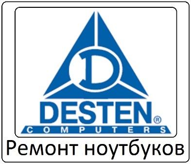 Ремонт ноутбуков DESTEN в Тамбове