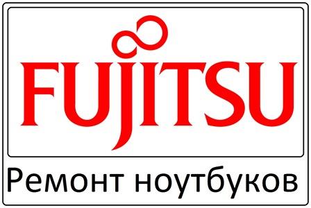 Ремонт ноутбуков Fujitsu в Тамбове