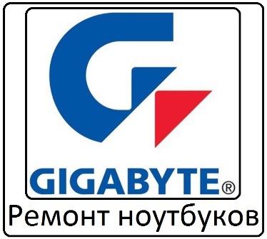 Ремонт ноутбуков Gigabyte в Тамбове