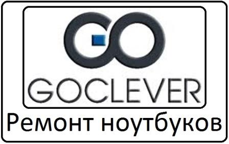 Ремонт ноутбуков GOCLEVER в Тамбове