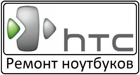 Ремонт ноутбуков htc в Тамбове