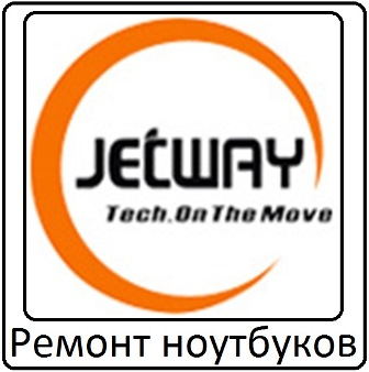 Ремонт ноутбуков Jetway в Тамбове