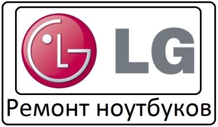Ремонт ноутбуков LG в Тамбове